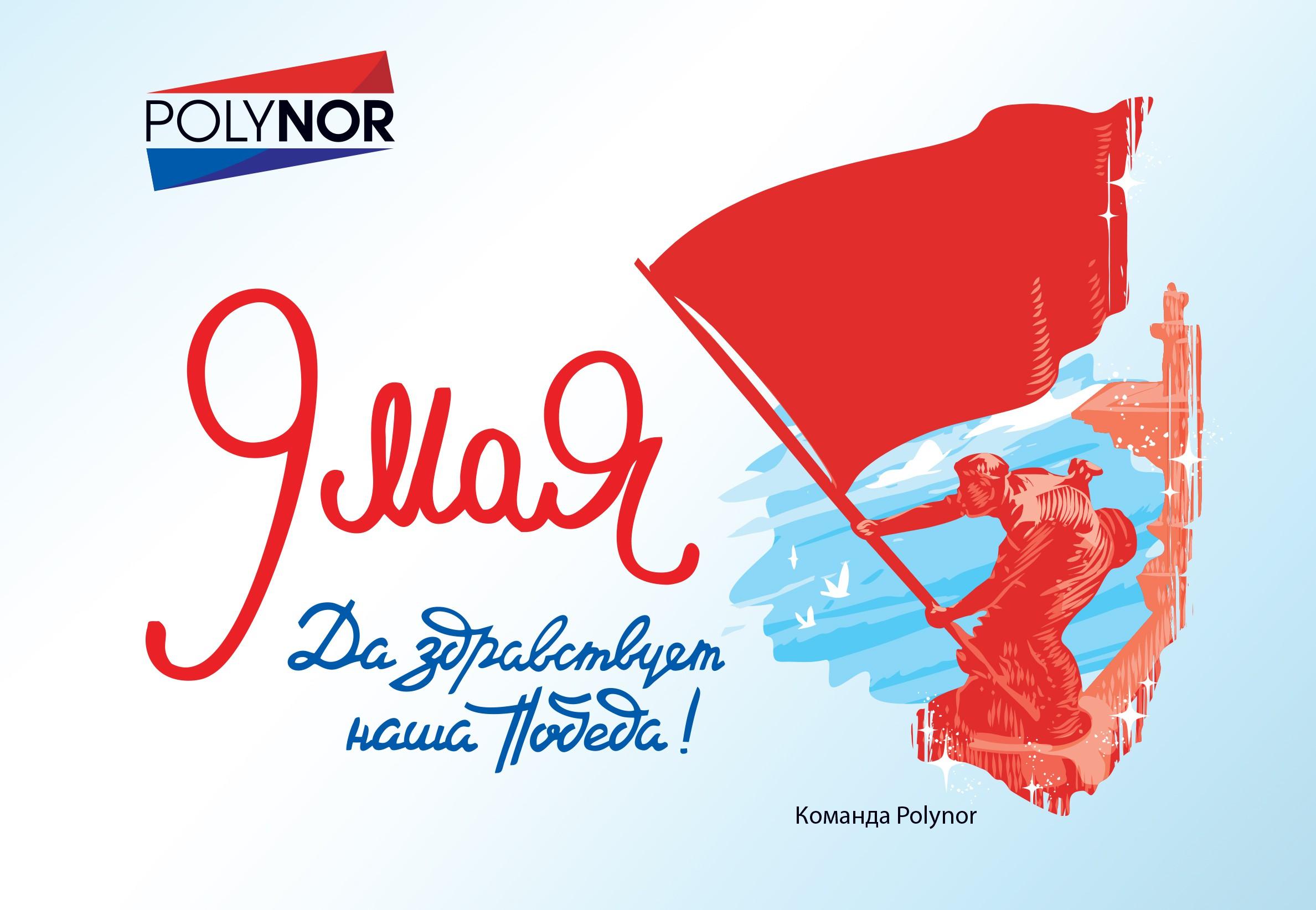 C Днем Победы!